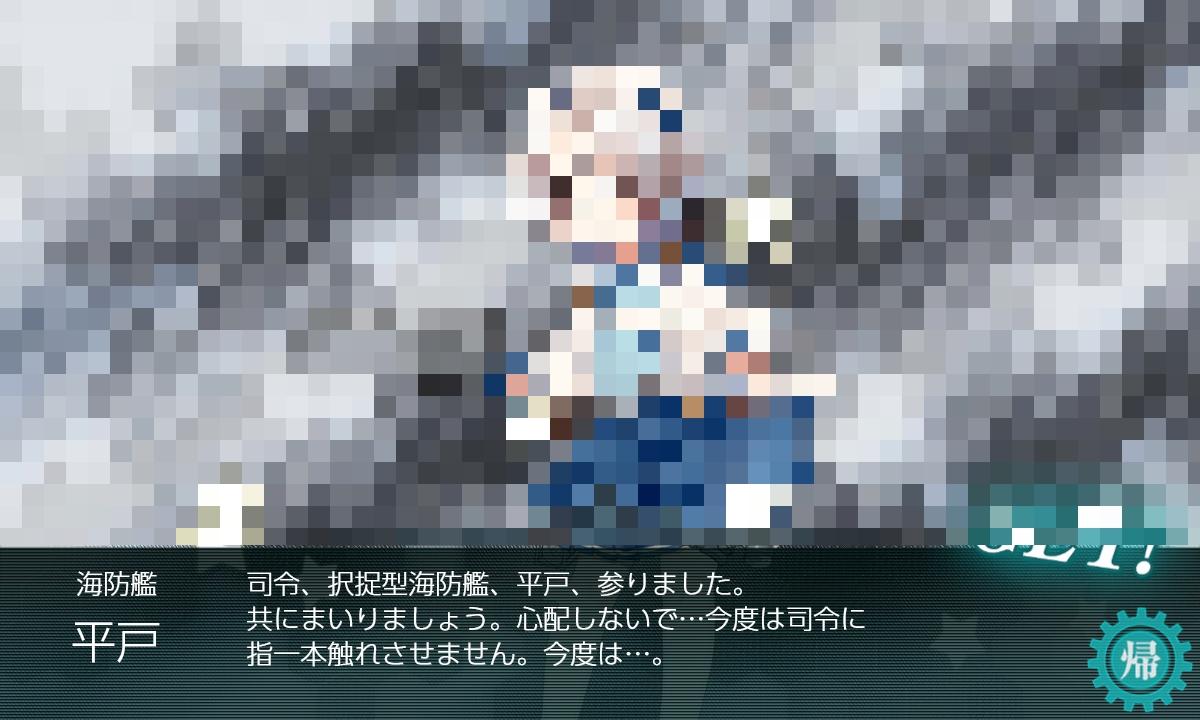 【艦これ】E-5で「平戸」掘り(甲作戦) 2019秋イベント