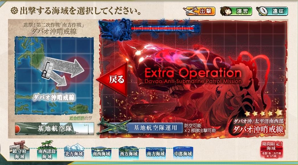 【艦これ】E5甲「ダバオ沖哨戒線」1ゲージ攻略2019秋イベント