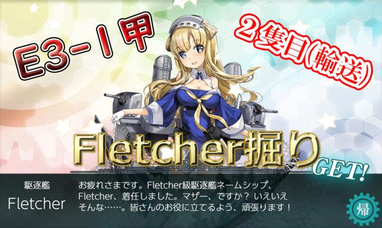 任務 フレッチャー