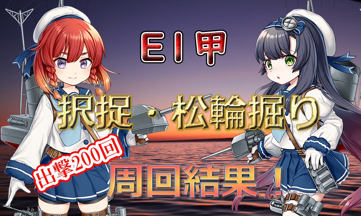 【艦これ】出撃200回!E1で海防艦を掘ってみた結果(甲作戦)2019秋イベント