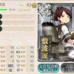 2/7(金)に重メンテと「特Ⅱ型駆逐艦」の改二改装が実装予定!