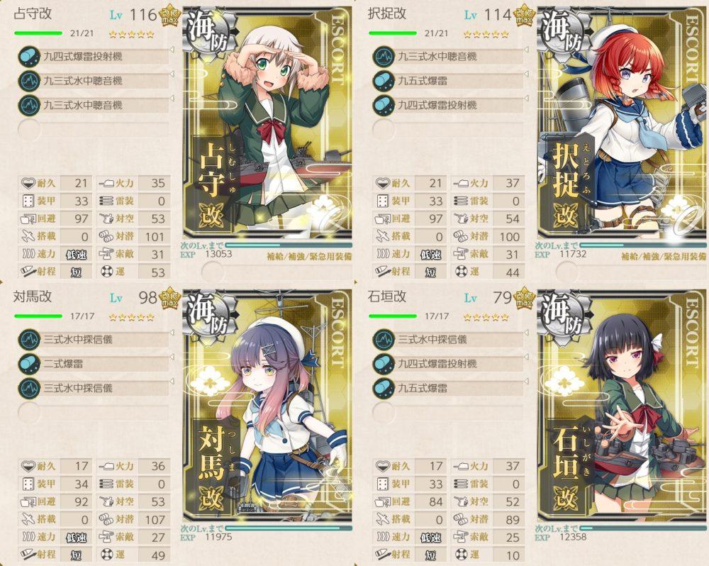 【艦これ】「海防艦」、海を護る!の攻略