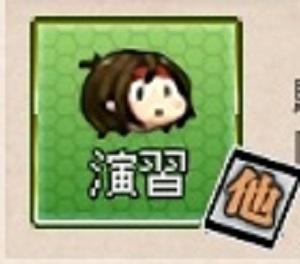 【艦これ】「十九駆」演習!の攻略