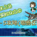 【艦これ】瑞雲を満載した装備でEOを攻略できるのか?(2-5編)