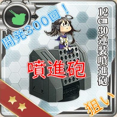 【艦これ】12cm30連装噴進砲の開発レシピを300回開発した結果
