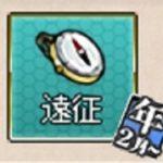 【艦これ】特設護衛船団司令部、活動開始!の攻略