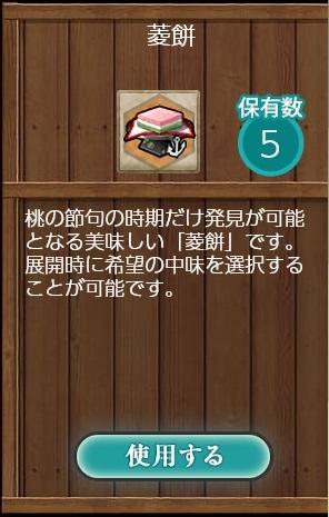 桃の節句シーズンに食の季節の素敵アイテム「菱餅」が登場