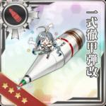 長く険しい「一式徹甲弾改」入手への道