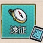 【艦これ】桃の節句遠征!の攻略【桃の節句任務】