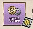 【艦これ】菱餅改修:果の攻略【桃の節句任務】