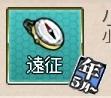 【艦これ】小笠原沖哨戒線の強化を実施せよ!の攻略
