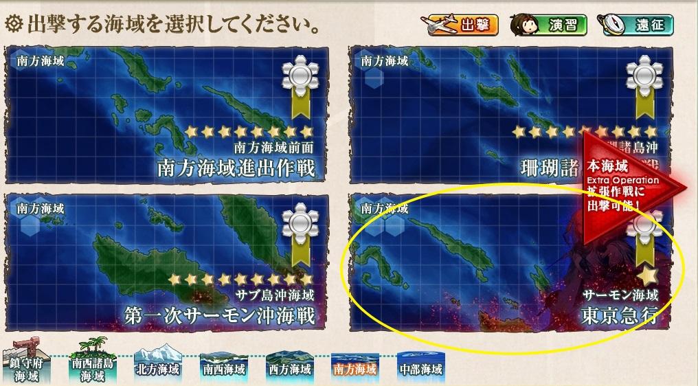 5-4で「僚艦夜戦突撃」を使って攻略してみた