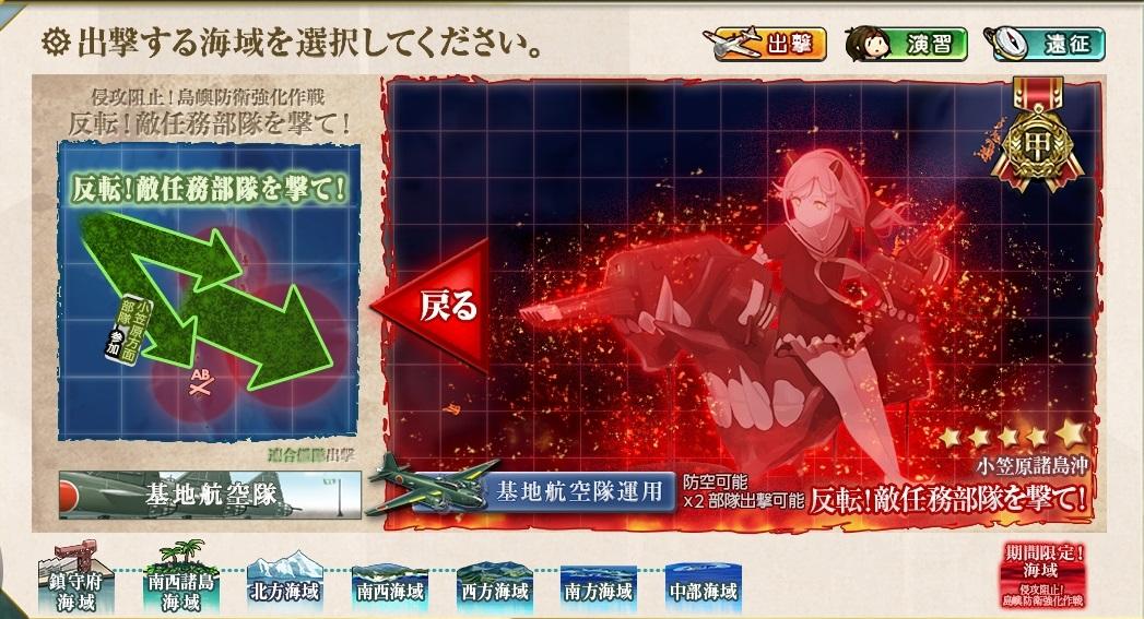 【艦これ】E4-3甲「反転!敵任務部隊を撃て!」戦力ゲージ攻略2020梅雨イベント