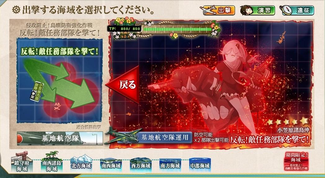 【艦これ】E4-1甲「反転!敵任務部隊を撃て!」輸送1ゲージ攻略2020梅雨イベント