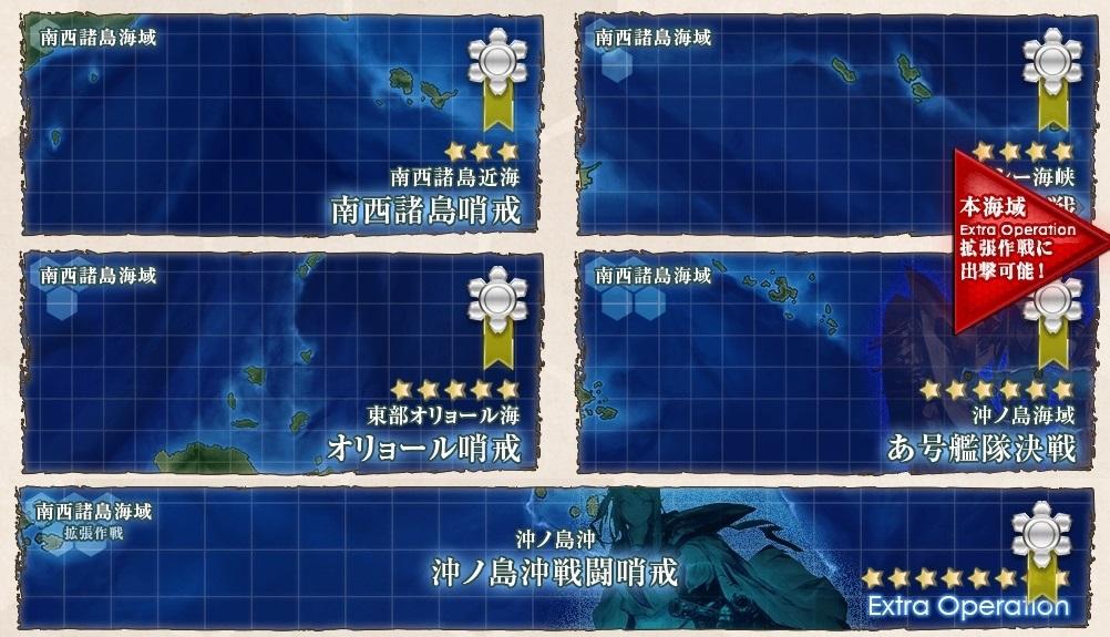 【艦これ】(初心者用)南西諸島海域(2-1~2-5)の編成例