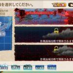 【艦これ】E1-2甲「鎮魂、キ504船団」戦力ゲージ攻略2020梅雨イベント