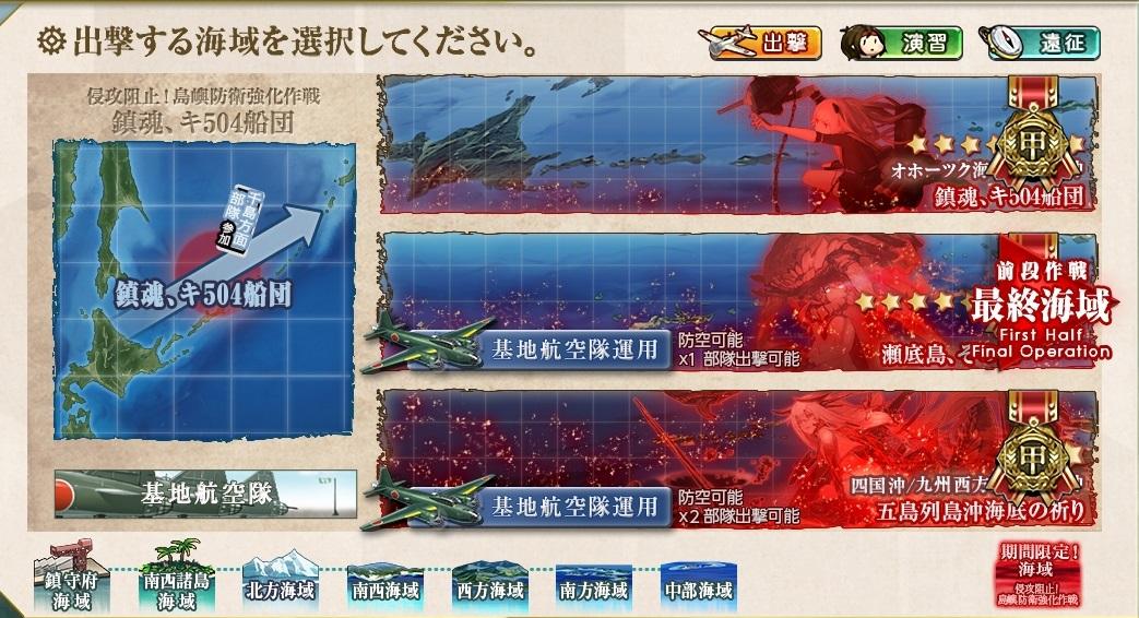 【艦これ】E3甲「五島列島沖海底の祈り」の攻略2020梅雨イベント