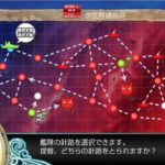 【艦これ】E4の(装甲破砕)ギミック解除(甲作戦)2020梅雨イベント