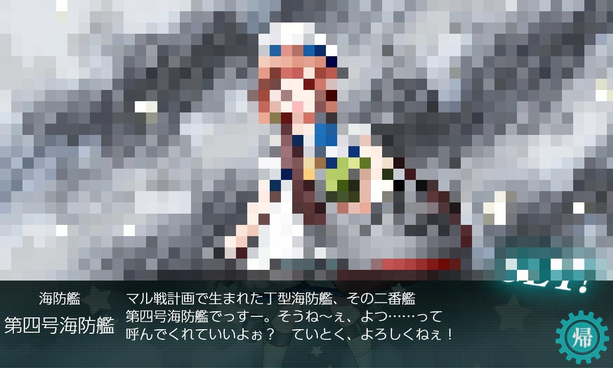 【艦これ】E4で第四号海防艦掘り(甲作戦) 2020梅雨イベント