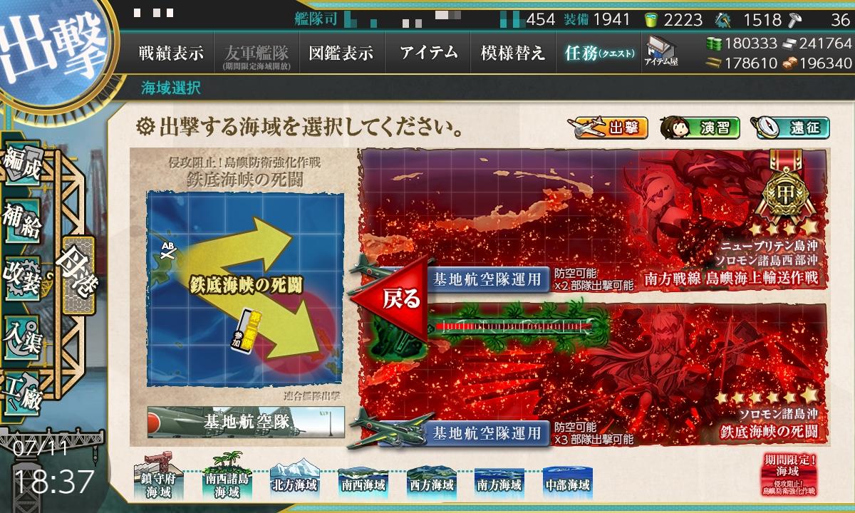 【艦これ】E6-1甲「鉄底海峡の死闘」戦力1ゲージ攻略2020夏イベント