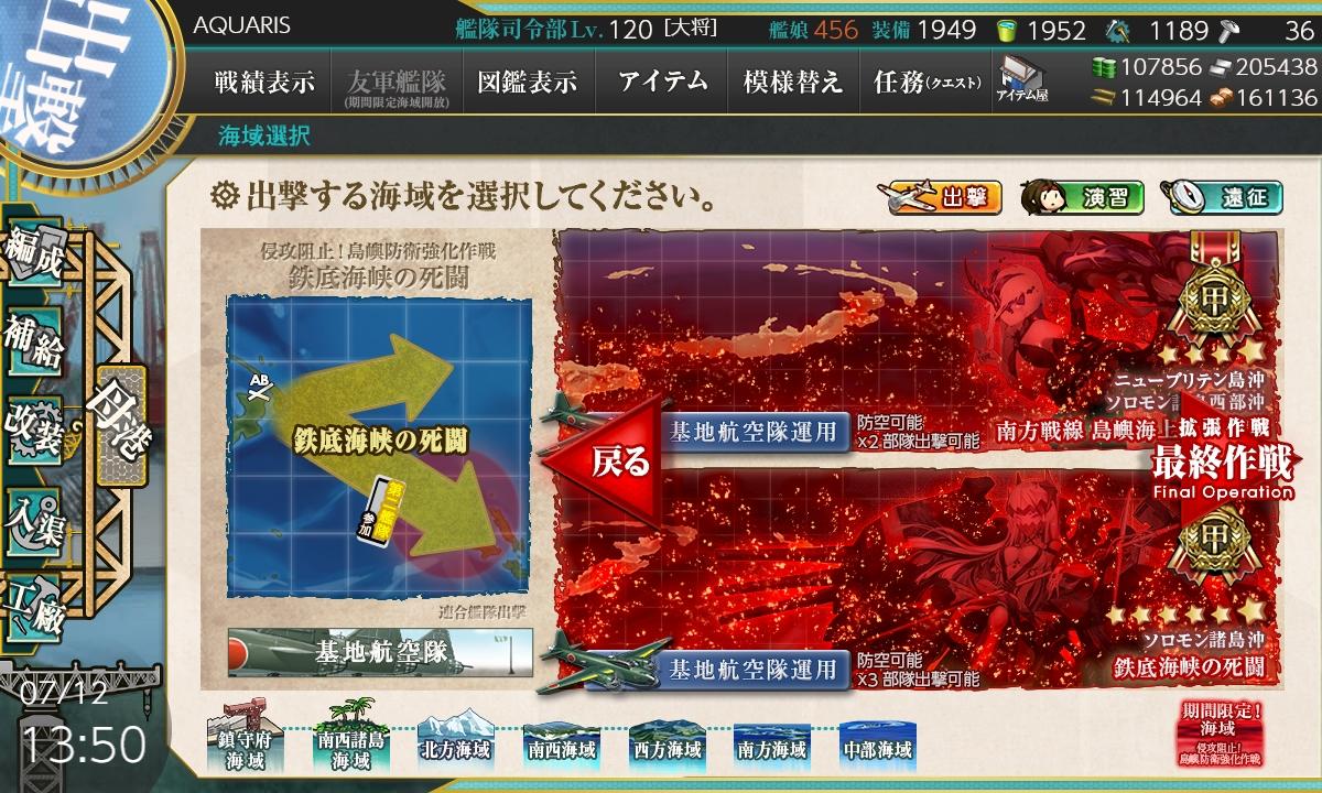 【艦これ】E6-2甲「鉄底海峡の死闘」戦力2ゲージ攻略2020夏イベント