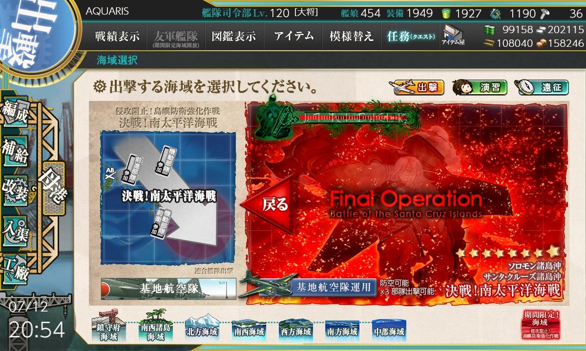 【艦これ】E7-1甲「決戦!南太平洋海戦」戦力1ゲージ攻略2020夏イベント