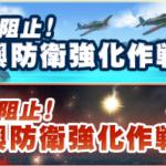 【艦これ】梅雨・夏イベントの各海域の感想(2020)