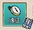 【艦これ】兵站強化遠征任務【拡張作戦】の攻略