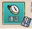 【艦これ】兵站強化遠征任務【基本作戦】の攻略