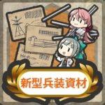 【艦これ】新型兵装資材の使い道と入手方法
