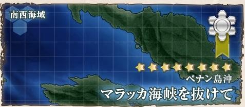 【艦これ】7-3マラッカ海峡を抜けて