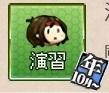 【艦これ】演習ティータイム!の攻略