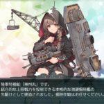【艦これ】E4で「コロラド・神州丸」掘り(甲作戦) 2020冬イベント