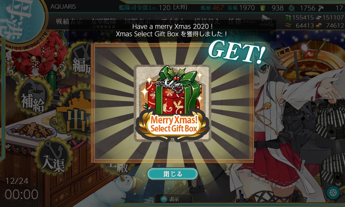 【艦これ】Xmas Select Gift Boxを開封してみた(2020)