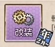 【艦これ】続:「軽巡」級の改修工事を実施せよ!の攻略
