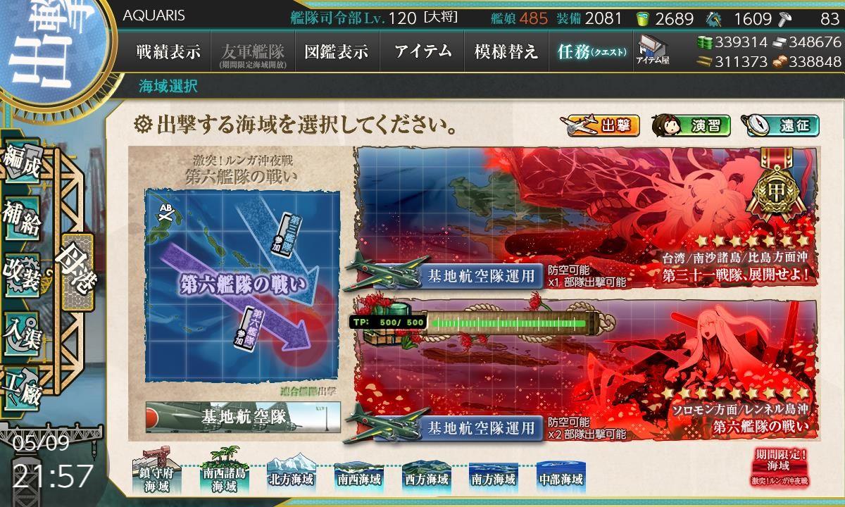 【艦これ】E2-1甲「第六艦隊の戦い」ゲージ攻略2021春イベント