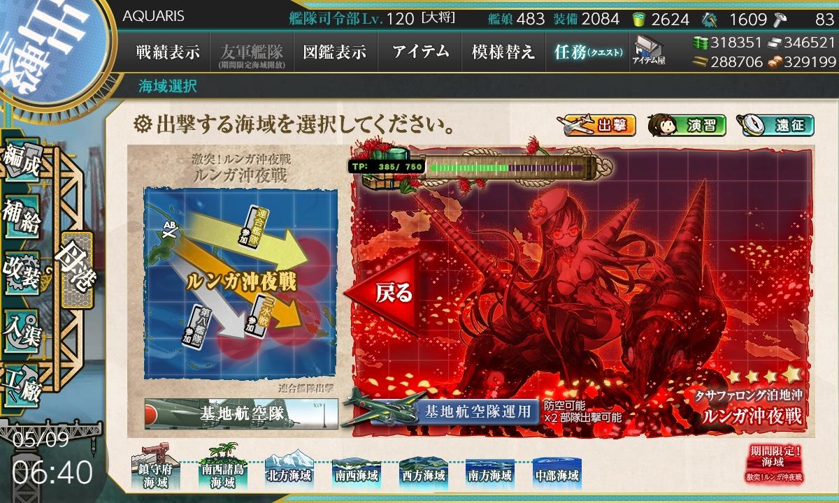 【艦これ】E3-1甲「ルンガ沖夜戦」ゲージ攻略2021春イベント