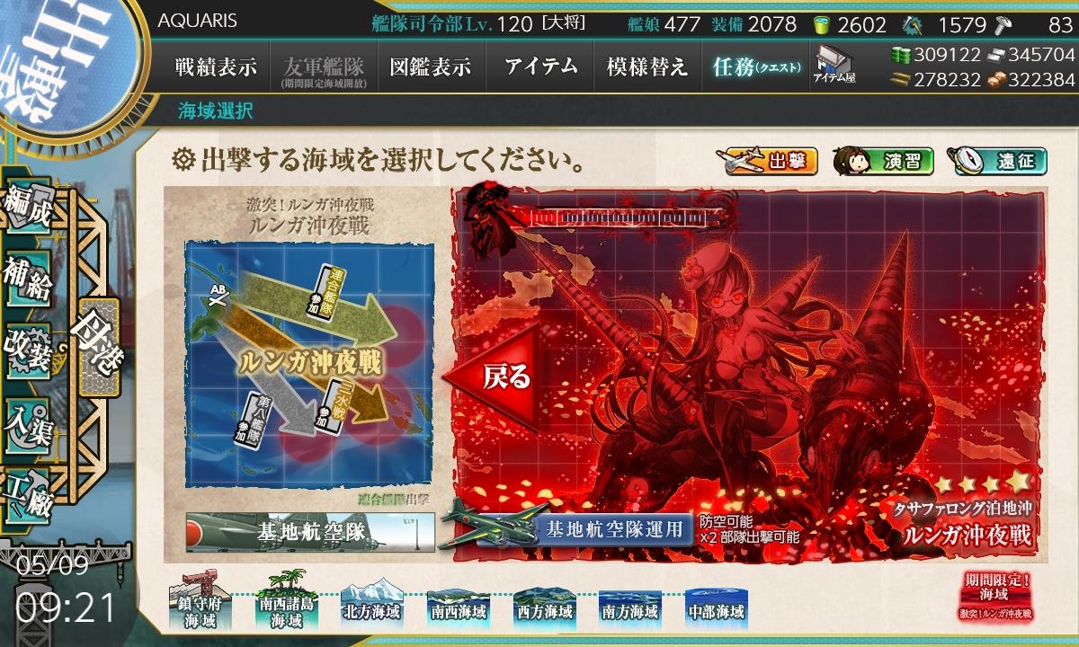 【艦これ】E3-2甲「ルンガ沖夜戦」ゲージ攻略2021春イベント