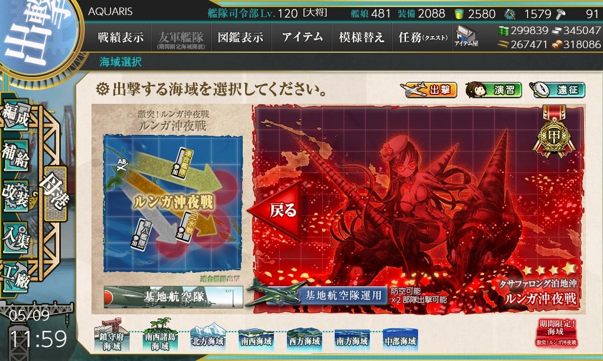 【艦これ】E3-3甲「ルンガ沖夜戦」ゲージ攻略2021春イベント