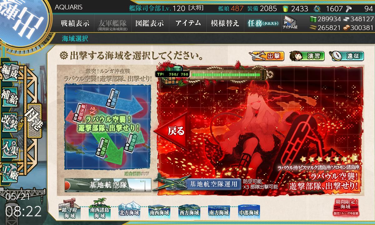 【艦これ】E4-2甲「遊撃部隊、出撃せり!」ゲージ攻略2021春イベント
