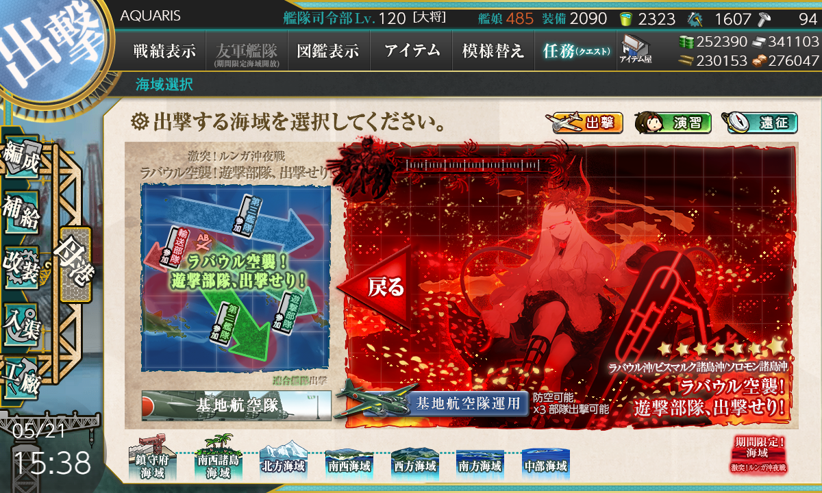 【艦これ】E4-4甲「遊撃部隊、出撃せり!」ゲージ攻略2021春イベント