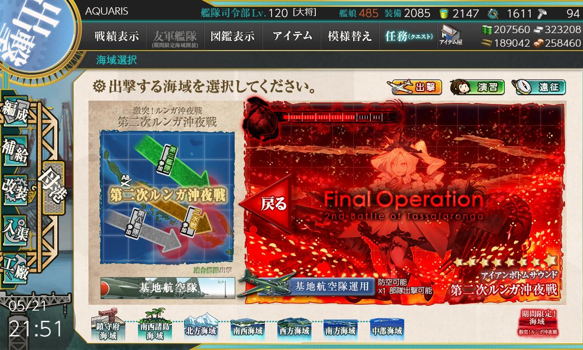 【艦これ】E5-1甲「第二次ルンガ沖夜戦」ゲージ攻略2021春イベント