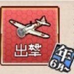 【艦これ】機動部隊決戦の攻略