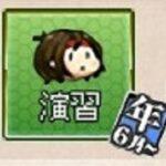 【艦これ】「巡洋艦戦隊」演習!の攻略