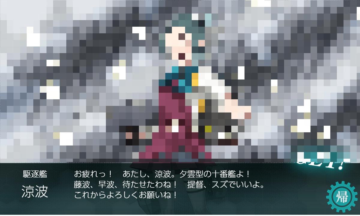 【艦これ】E4で涼波掘り(甲作戦) 2021春イベント