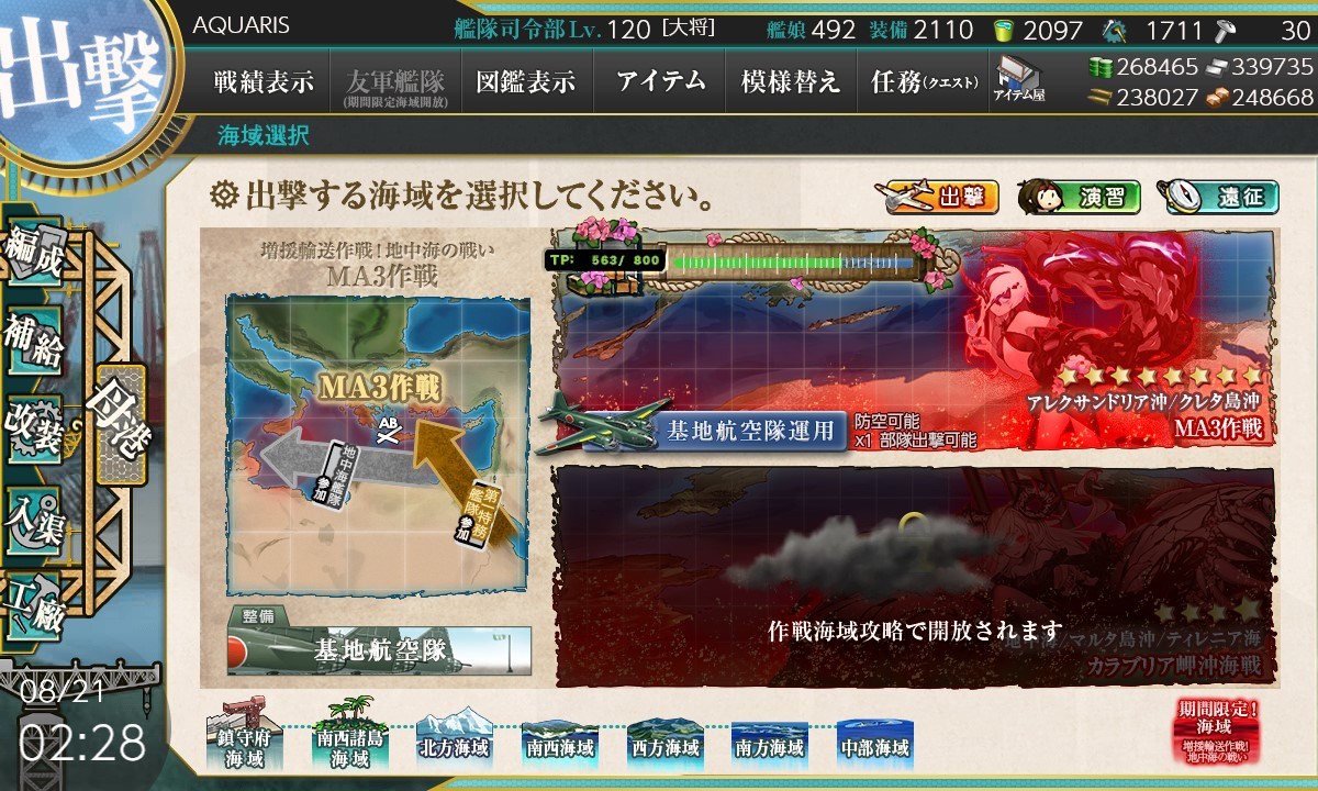 【艦これ】E1-2「MA3作戦」輸送ゲージの攻略