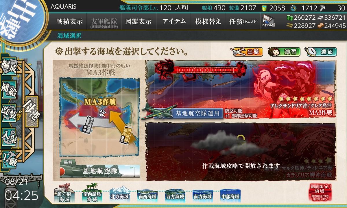 【艦これ】E1-3「MA作戦」戦力ゲージ2の攻略