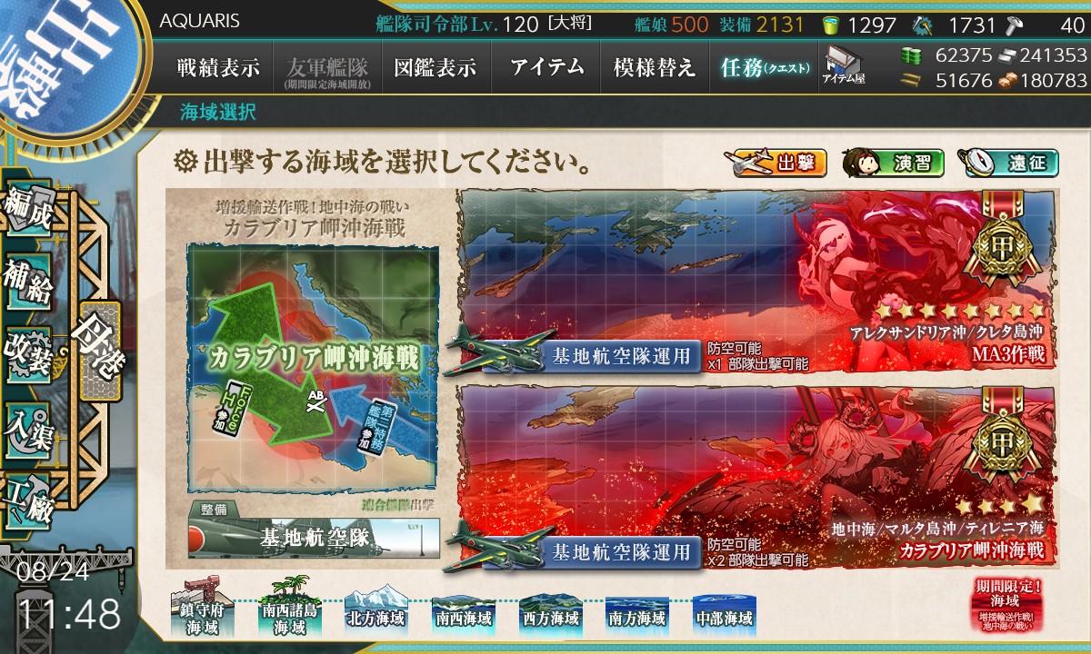 【艦これ】E2-3甲「カラブリア岬沖海戦」戦力2ゲージ攻略2021夏イベント