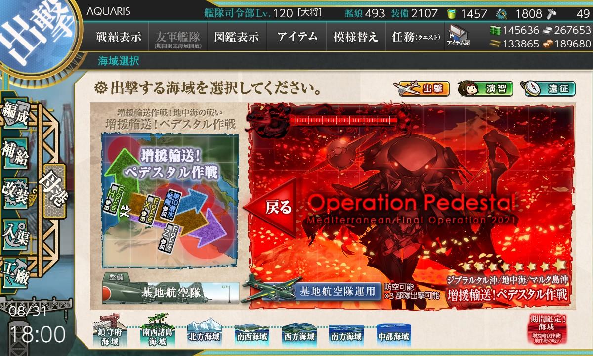 【艦これ】E3-1甲「増援輸送!ペデスタル作戦」戦力1ゲージ攻略2021夏イベント