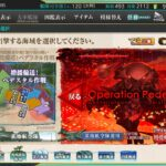 【艦これ】E3-4甲「増援輸送!ペデスタル作戦」戦力3ゲージ攻略2021夏イベント